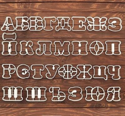 Набор форм Алфавит от А до Я. высота 10 см