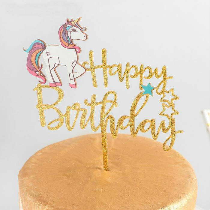 """Топпер на торт 14,7х14 см """"День Рождения с единорогом"""""""