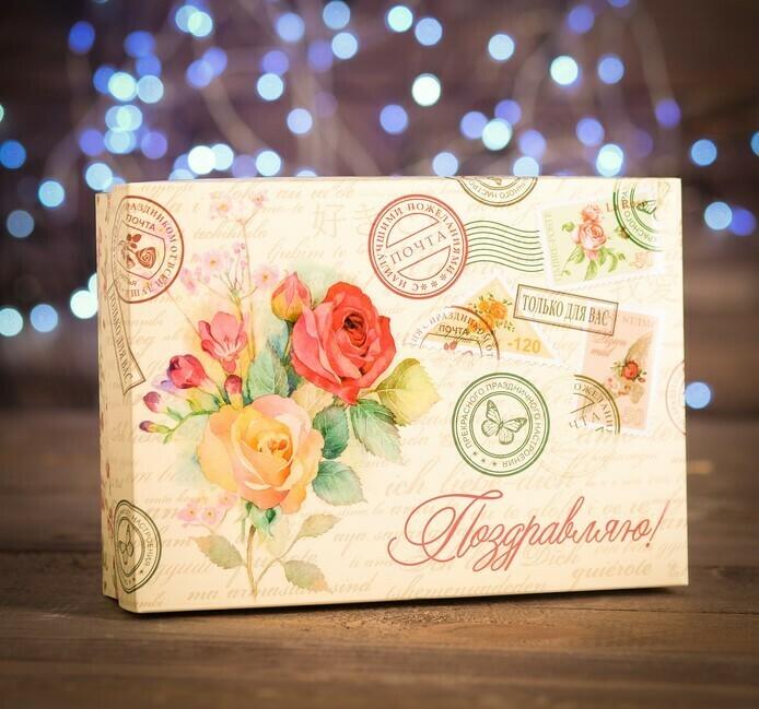 """Подарочная коробка  """"Поздравляю с розами"""", 21 х 15 х 5,7 см"""