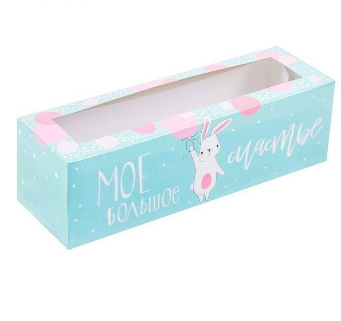 Коробка для 6 макаронс «Мое большое счастье», 5.5 × 18 × 5.5 см