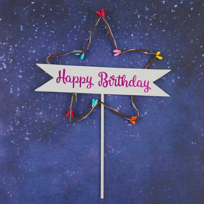 Топпер Happy Birthday светодиодный звезда