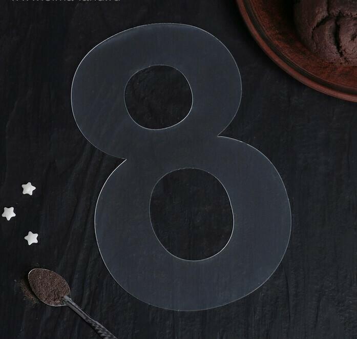 "Трафарет для торта ""Цифра 8"" 20 см."