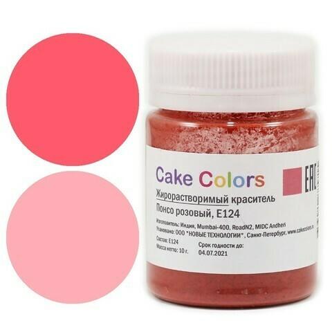 Краситель жирорастворимый  Понсо розовый  Cake Colors - 10 гр.