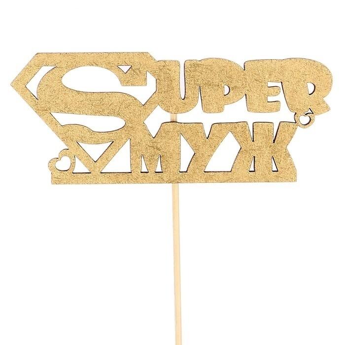 "Топпер ""Супер муж"", золотой"