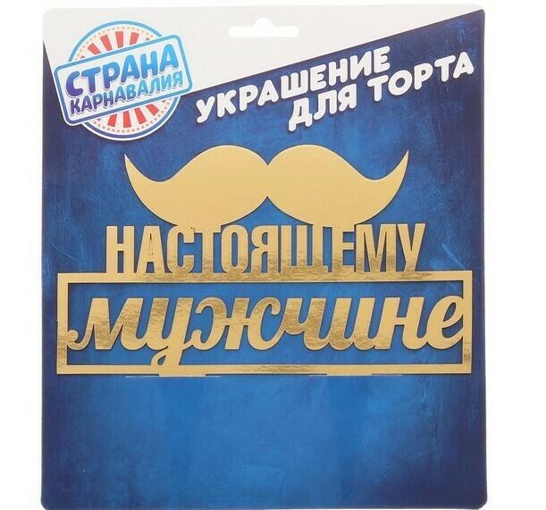Топпер для торта «Настоящему мужчине. Усы»