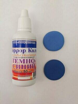 Краситель гелевый концентрированный  Миррор Колор, 50 гр. темно-синий