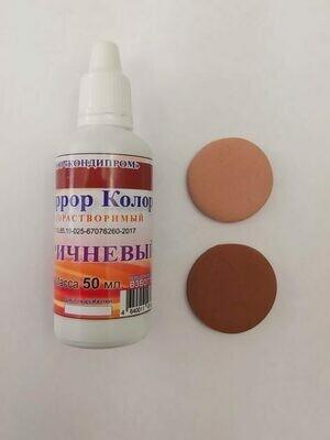 Краситель гелевый концентрированный  Миррор Колор, 50 гр. коричневый