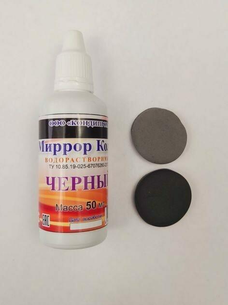 Краситель гелевый концентрированный  Миррор Колор, 50 гр. черный