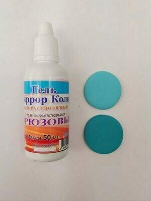 Краситель гелевый концентрированный Миррор Колор, 50 гр. бирюзовый