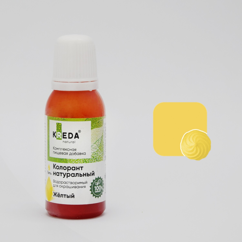 Колорант натуральный гелевый желтый, (20мл) KREDA Natural
