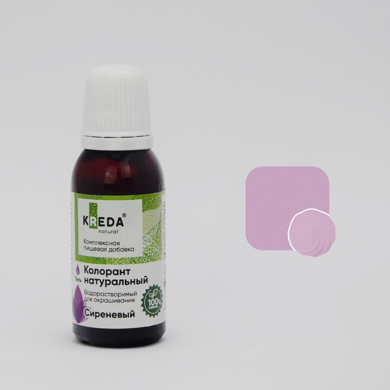 Колорант натуральный гелевый сиреневый, (20мл) KREDA Natural
