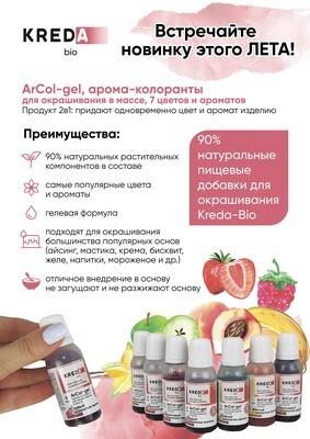 Набор Арома-Колорантов 90% натуральных гелевых Kreda Natural 7 шт.