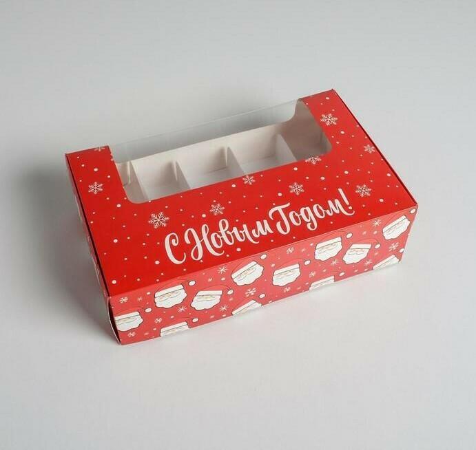 """Коробка для эклеров с вкладышами - 5 шт """" С Новым годом! красная """", 25,2 х 15 х 7 см"""