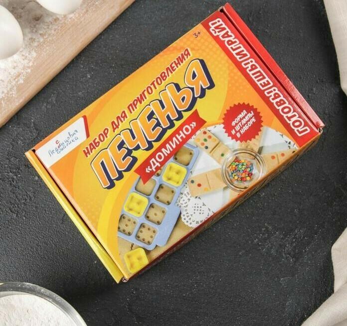 Набор «Домино», для приготовления печенья