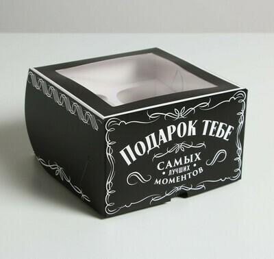 Коробка для 4 капкейков «Самых лучших моментов черная» 16 х 16 х 10см