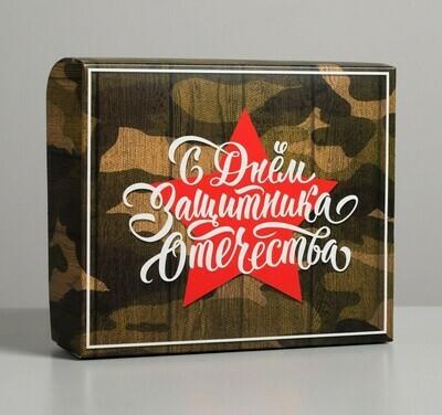 Коробочка для кондитерских изделий «С днём Защитника Отечества», 17 × 20 × 6 см
