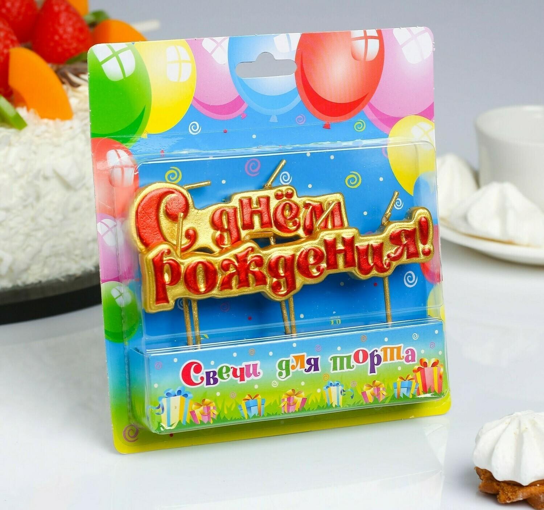 """Свечи для торта на шпажках """"С Днём Рождения"""""""