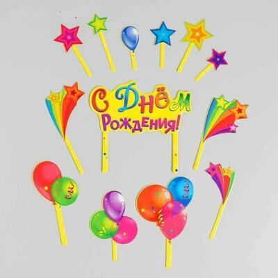 Набор для украшения торта «С Днём Рождения! Шарики» 13 элементов