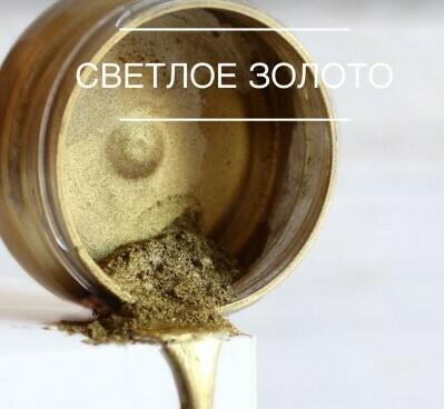 Кандурин Супер плотный Светлое золото 10 гр.