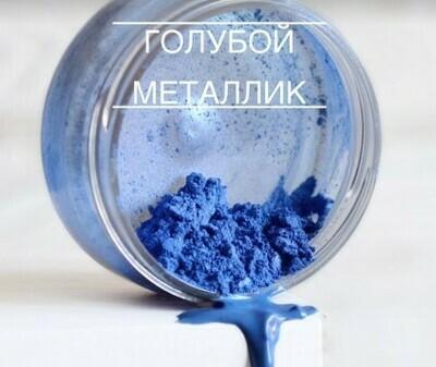 Кандурин супер плотный Голубая металлика 10 гр.