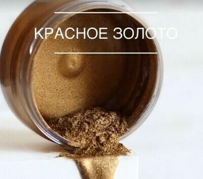 Кандурин супер плотный Красное золото 10 гр.