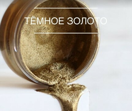 Кандурин Супер плотный Темное золото 10 гр.