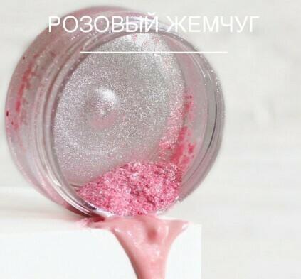 Кандурин супер плотный Розовый жемчуг 10 гр.