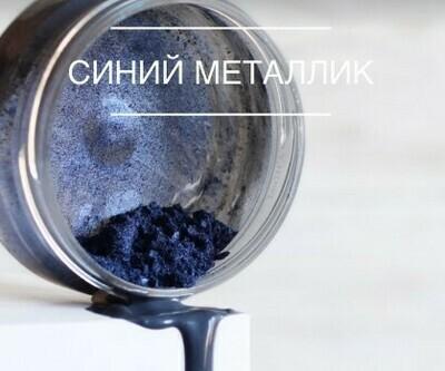 Кандурин супер плотный Синяя металлика 10 гр.