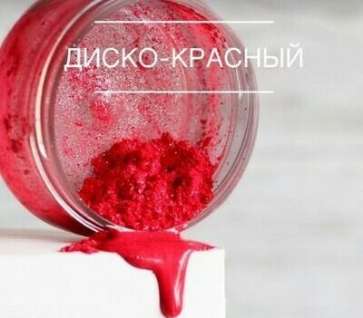 Кандурин супер плотный Диско красный 10 гр.