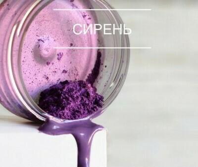 Кандурин супер плотный Сирень10 гр.