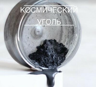 Кандурин супер плотный Космический уголь 10 гр.