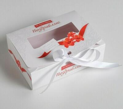 Складная коробка подарочная «Поздравляю», 16.5 × 12.5 × 5 см