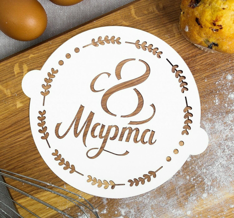 Трафарет для выпечки «С 8 Марта», 19.5 × 17 см