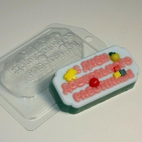 Пластиковая форма для шоколада С Днем Дошкольного работника