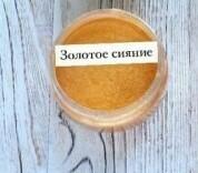 Кандурин супер плотный Золотое сияние 10 гр.