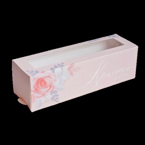 Коробочка для макаронс «Красота внутри», 18 × 5.5 × 5.5 см