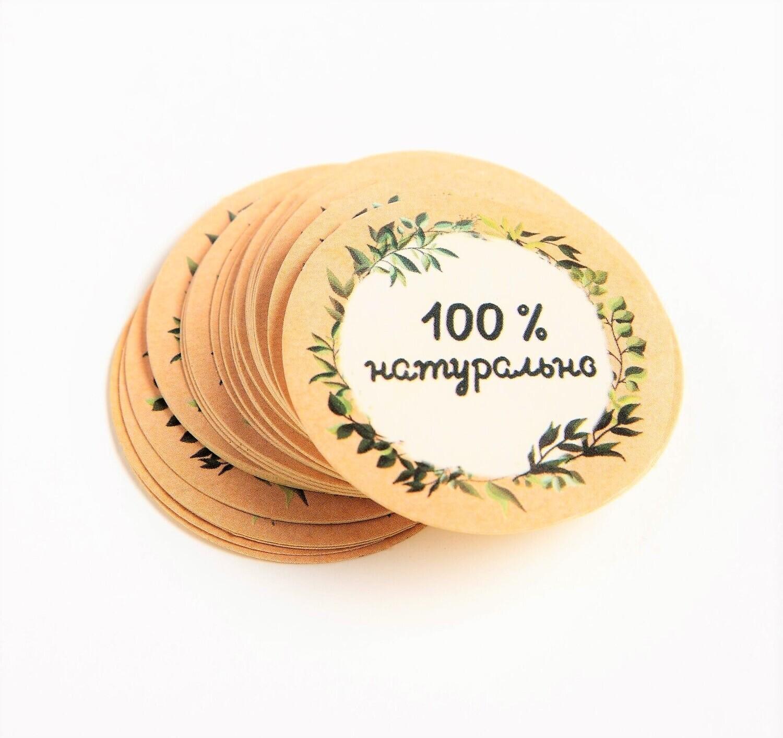 Набор наклеек  «100 % натурально», 4 х 4 см - 50 шт.