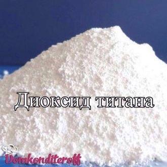 Диоксид титана 1 кг.