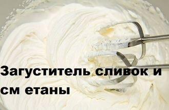 Загуститель сливок и сметаны (Фонд нейтральный) - 100 гр.