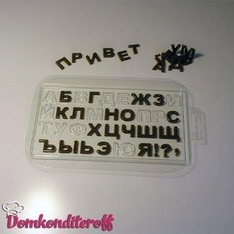 Пластиковая форма для  шоколада Алфавит русский (высота буквы 2см)