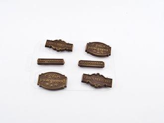Пластиковая форма для шоколада Шоко-поздравляшки (длина 6,5-7см)