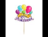 Топпер С днем рождения шарики цветной