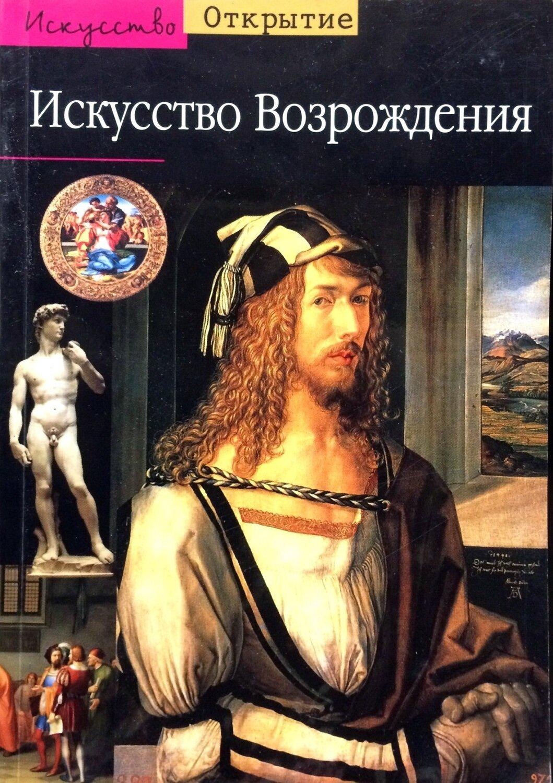 Искусство Возрождения; Дэвид Бойл