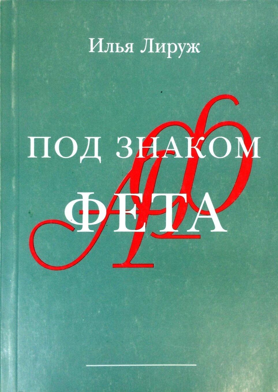 Под знаком Фета; Илья Лируж