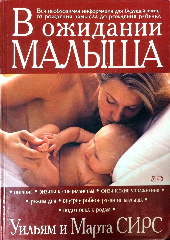 В ожидании малыша; Марта Сирс