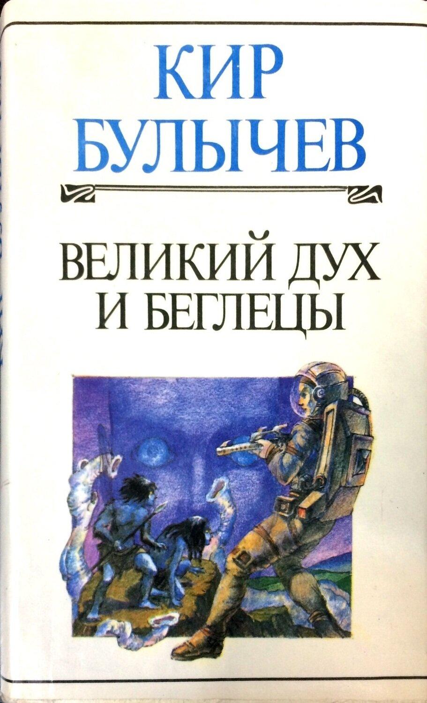 Великий дух и беглецы; Кир Булычёв