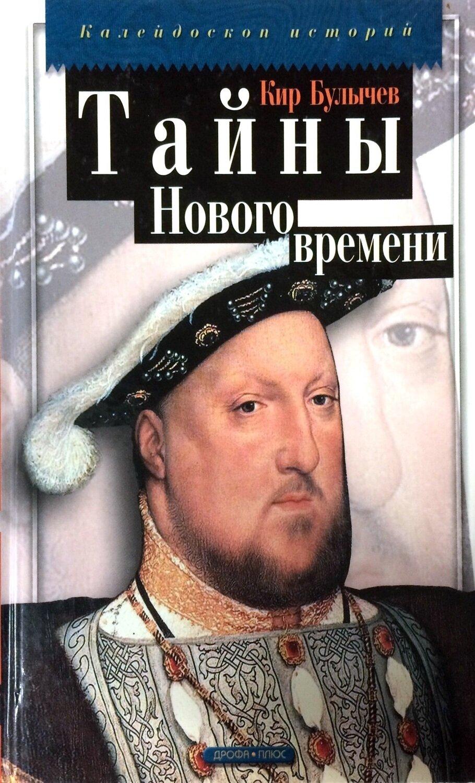 Тайны Нового времени; Кир Булычёв