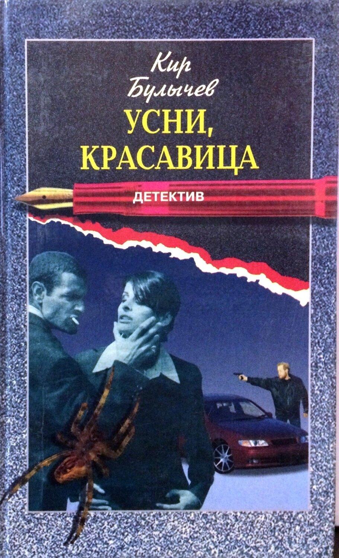 Усни, красавица; Кир Булычёв