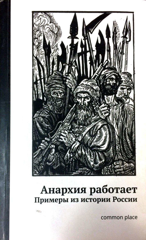 Анархия работает. Примеры из истории России; Александр Шубин (предисловие)