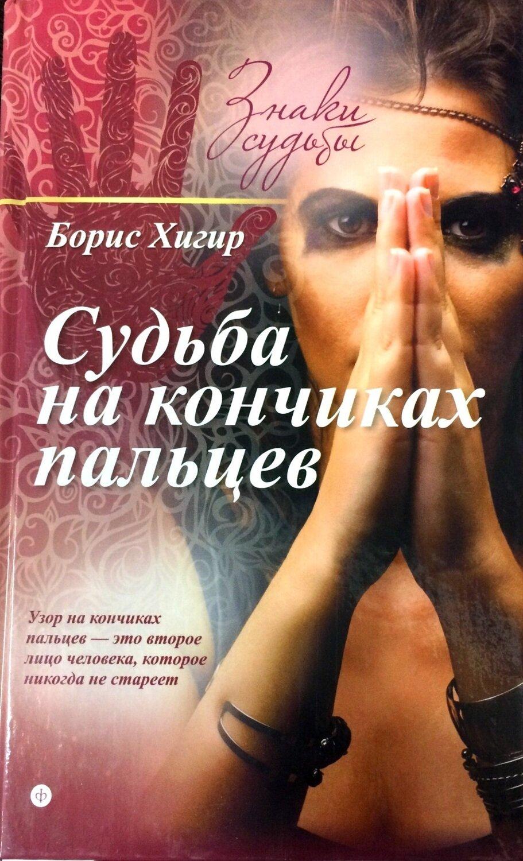 Судьба на кончиках пальцев; Борис Хигир